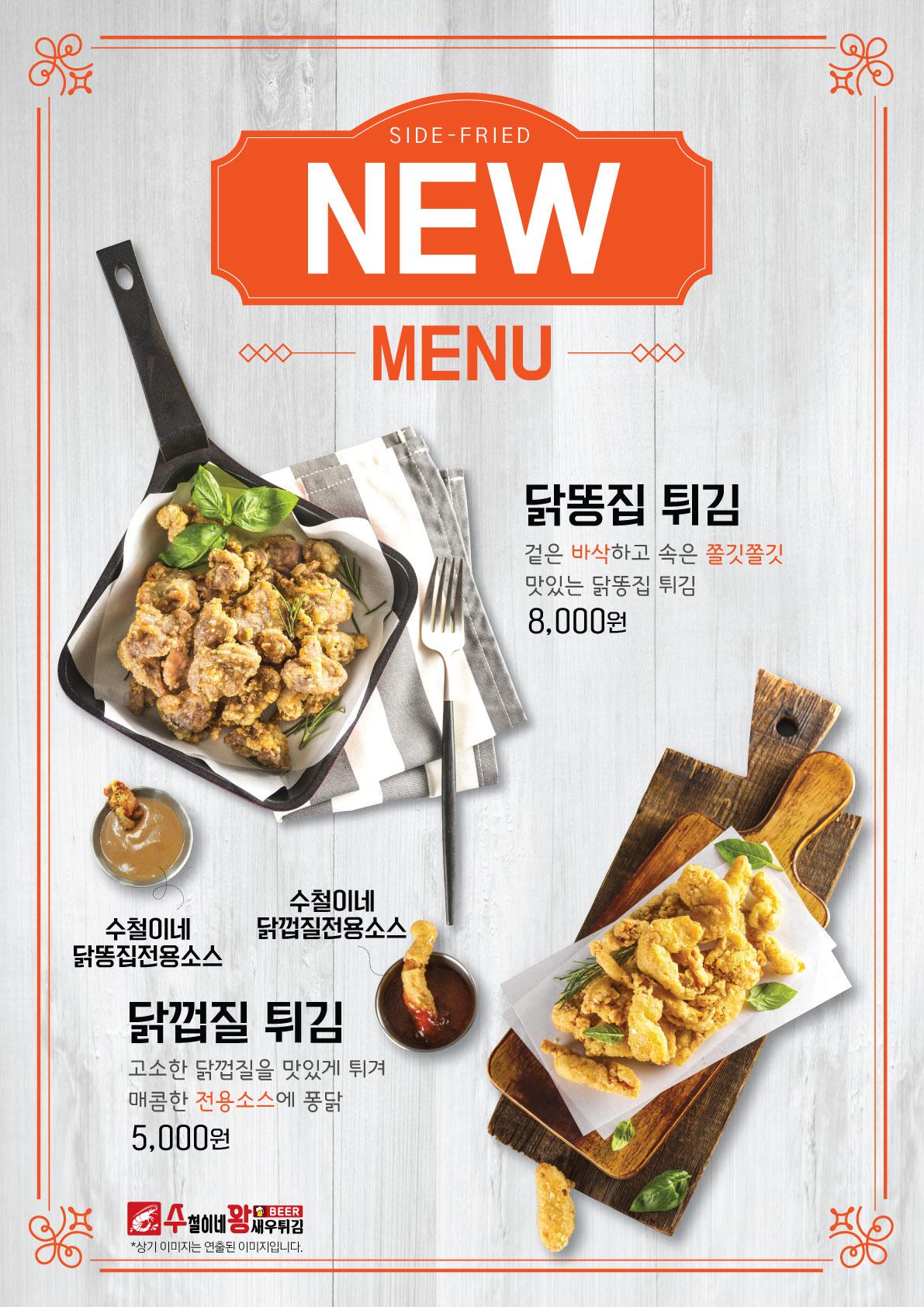 닭껍질,닭똥집 포스터 최종.jpg