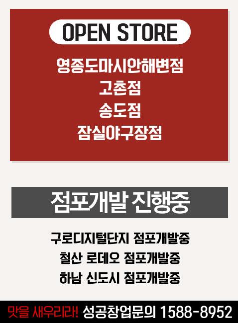 홈페이지-오픈예정,점포개발_1007.jpg