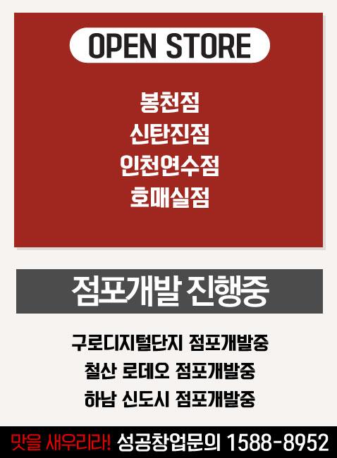 홈페이지-오픈예정,점포개발_210610.jpg